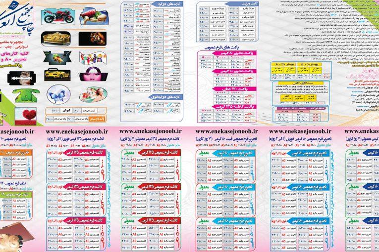 لیست قیمت کارت ویزیت و تراکت
