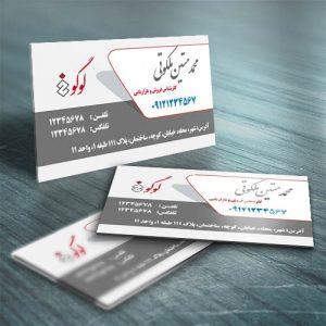 طراحی آنلاین کارت ویزیت یکرو ساده طرح رسمی